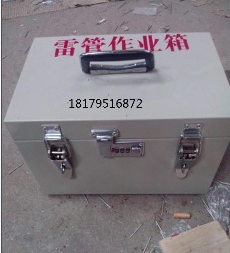 RX-AZ02爆破员现场作业箱