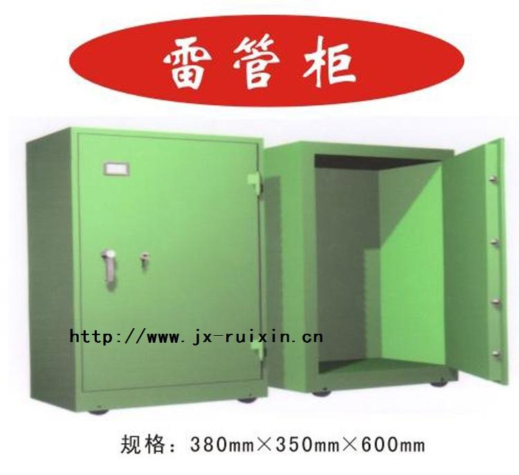 RX-AL02危险品存放柜