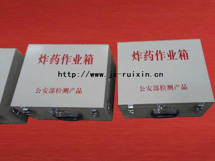 RX-AZ05爆破员现场专用作业箱