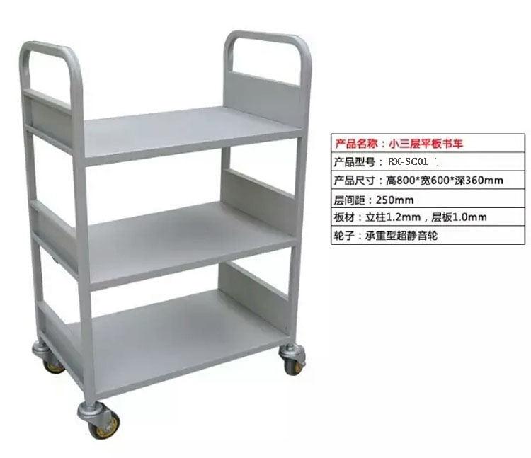 RX-SC03三层书车